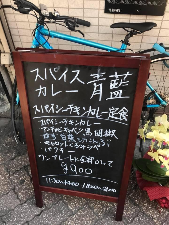 スパイスカレー青藍(せいらん)