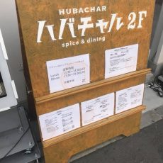 Hubachar