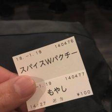 スパイス・ラー麺 卍力