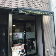 soupcurrySpiceSmile