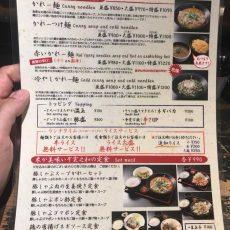 麺酒房実之和六本木店