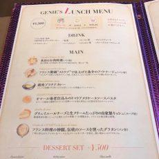 GENIE'S TOKYO GRILL & WINE