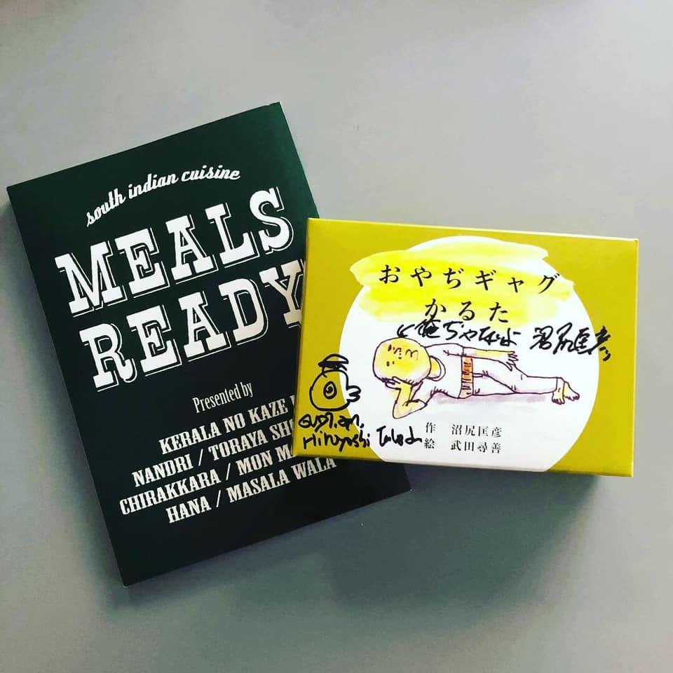 MEALS READYと、おやぢギャグかるた