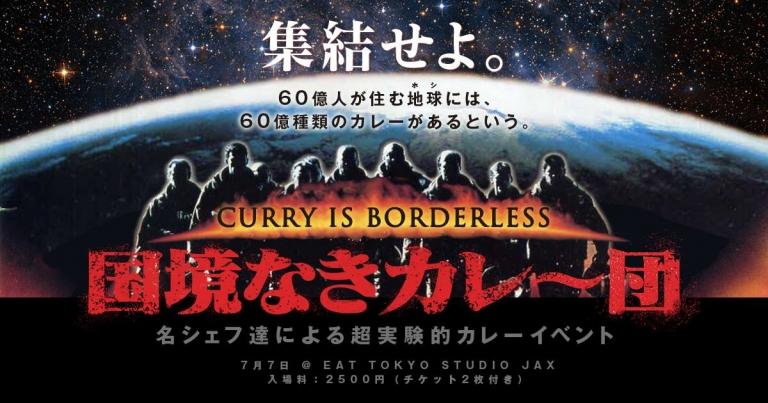 【国境なきカレ~団 -CURRY is borderless- 】すこしふしぎカレ~ Vol.3