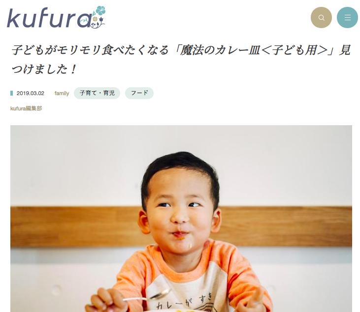 kufuraカレー皿紹介記事