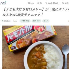 kufura味変テク