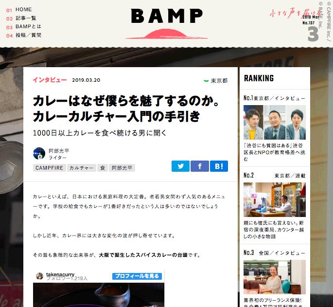 【メディア掲載】BAMPにタケナカリーのインタビュー掲載!