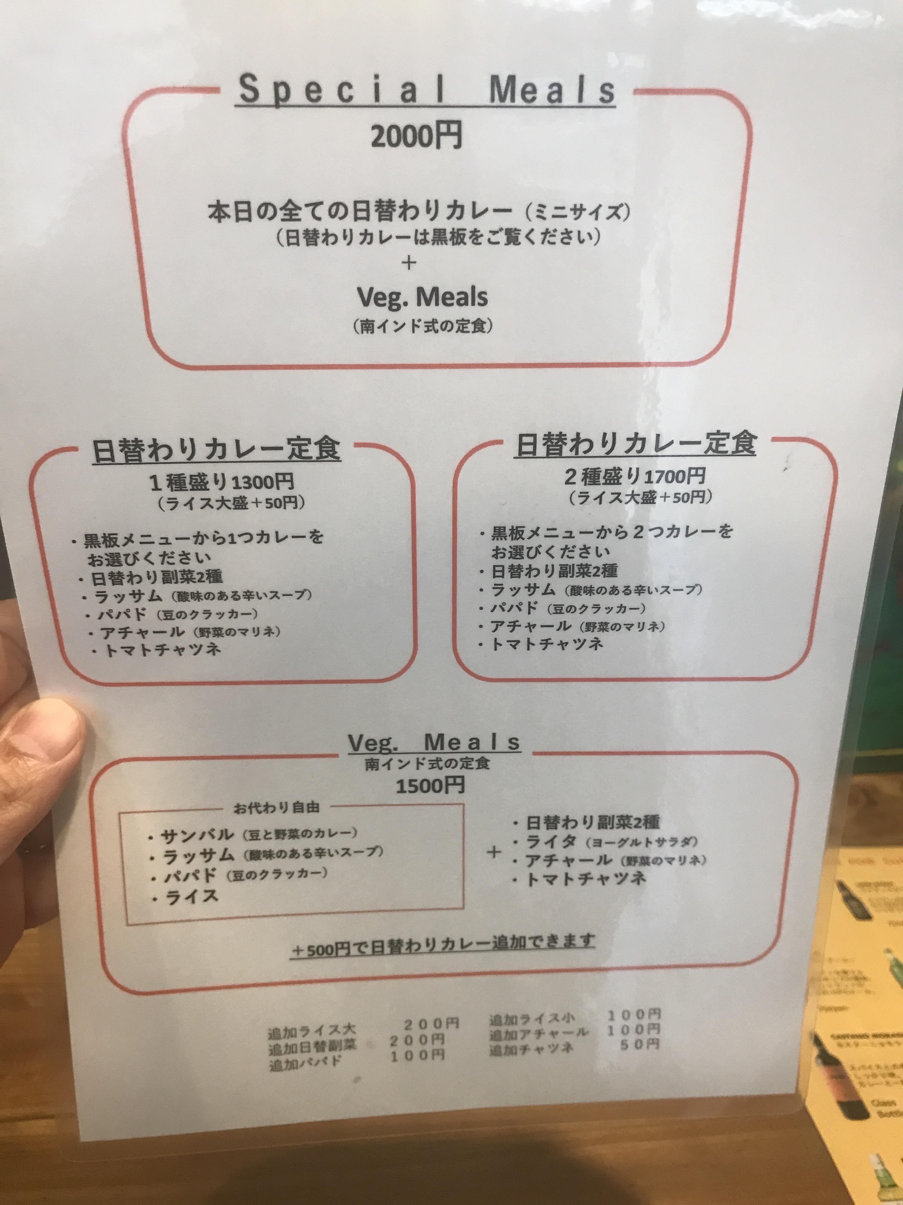 鎌倉バワンメニュー