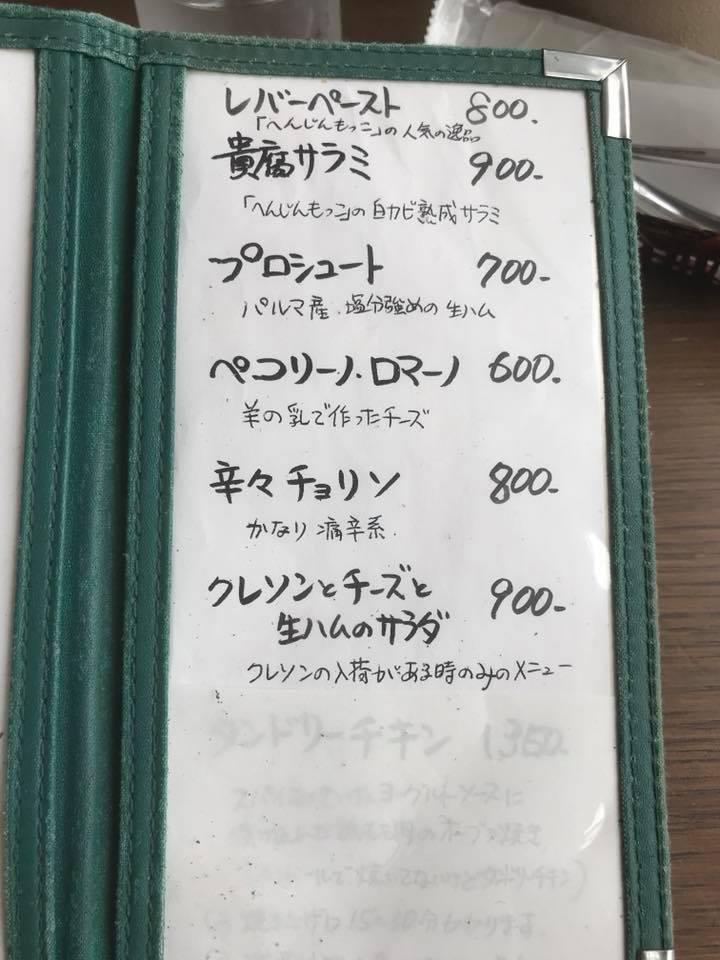 カレーハウス横浜ボンベイ