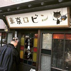 東京ロビン