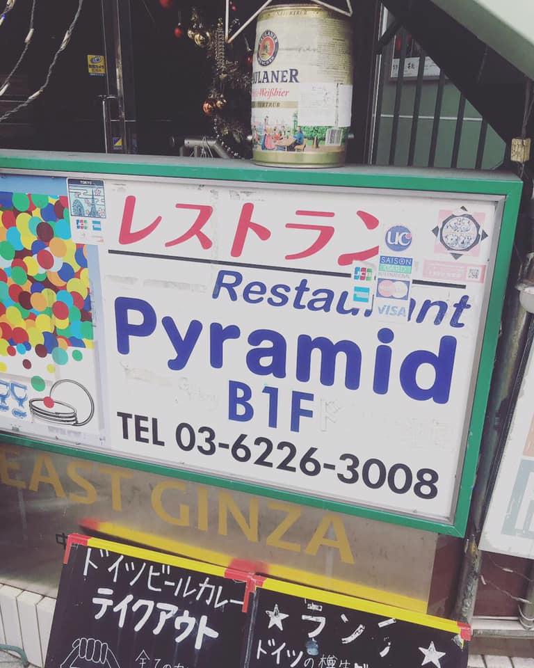 レストラン ピラミッド