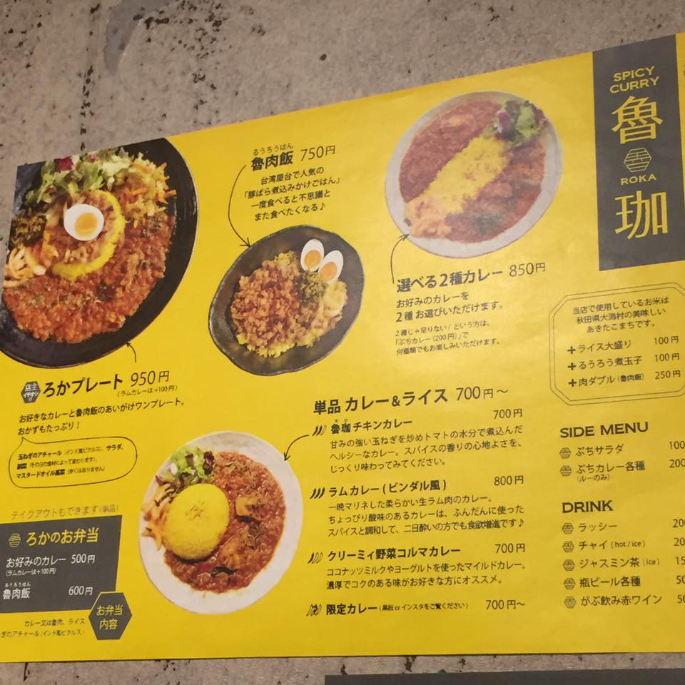 spicy curry 魯珈 〜ろか〜