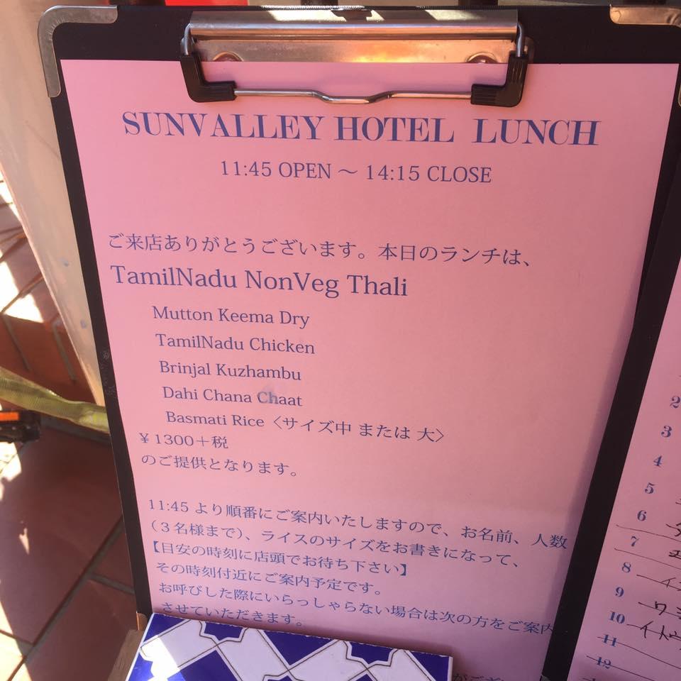 SUNVALLY HOTEL