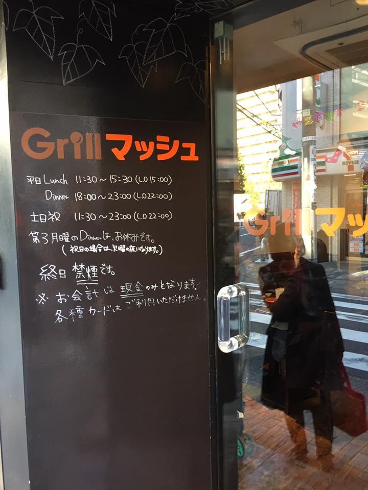 Grillマッシュ