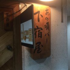 下宿屋(七丁目のカレー屋)