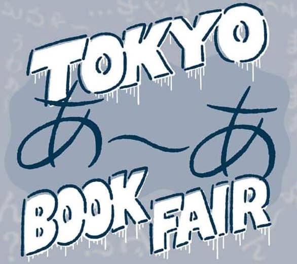 TOKYO あ〜あ BOOK FAIR
