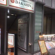 ダクシン八重洲店