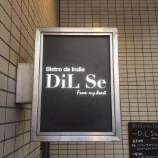 DiL Se(ディルセ)