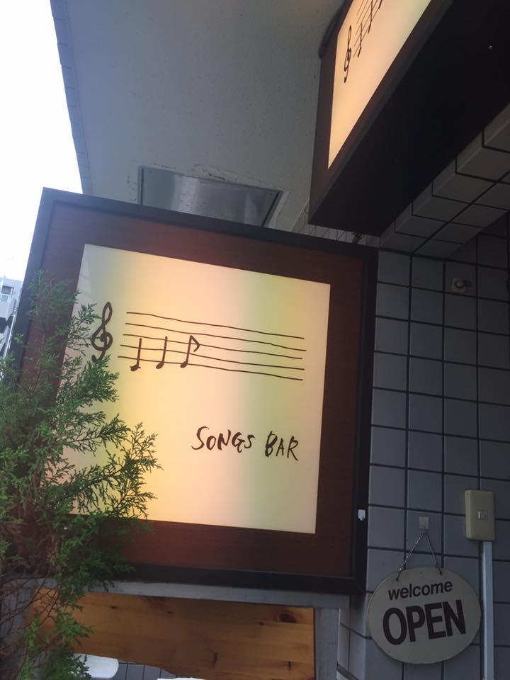 SONG BAR ドレミ