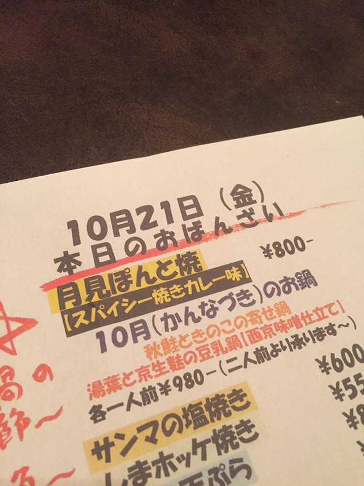 先斗町_新宿本店