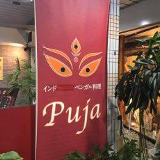 puja(プージャー)