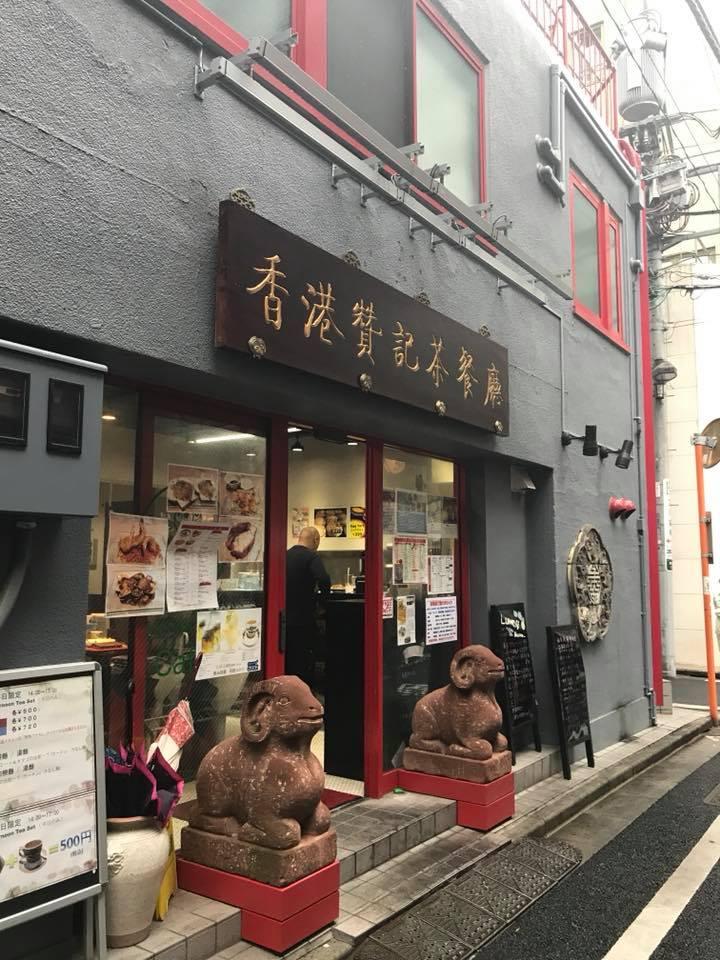 香港 贊記茶餐廳
