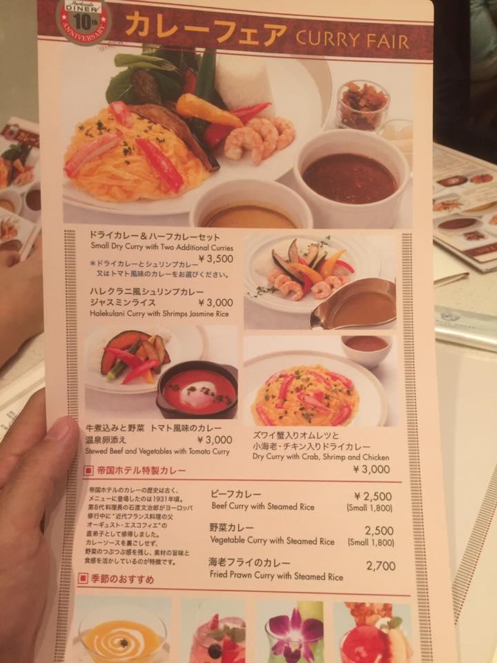 帝国ホテル・パークサイドダイナー