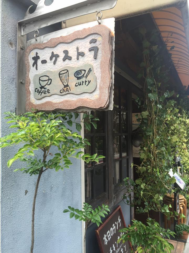CAFE オーケストラ
