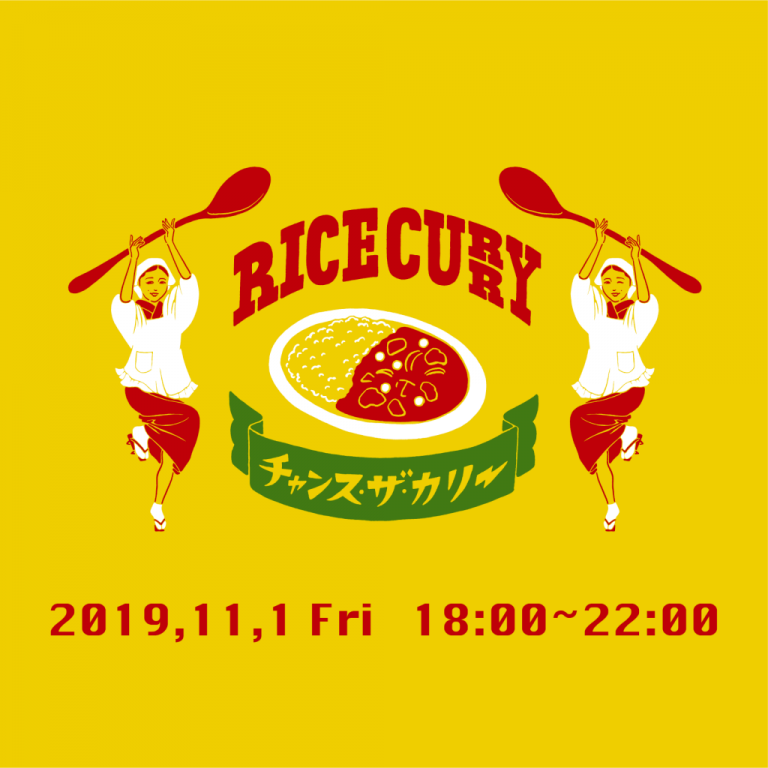 CHANCE THE CURRY 新オフィス&キッチンお披露目会