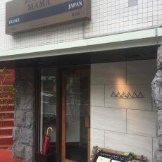 Restaurant MAMA(レストラン ママ)