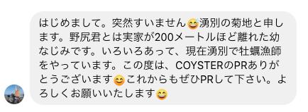 菊地さんメッセージ