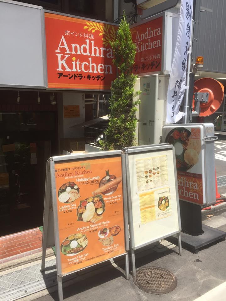 アーンドラ・キッチン