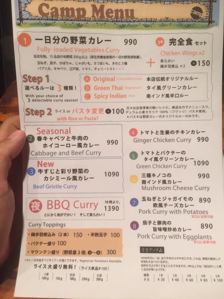野菜を食べるカレーCAMP(キャンプ)