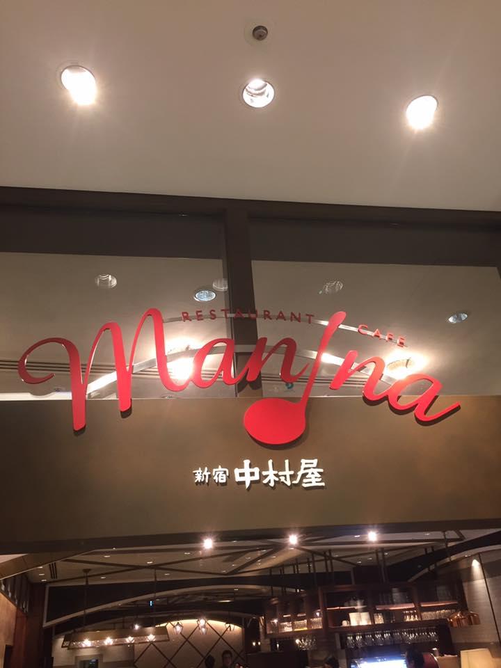 新宿中村屋 Manna(マンナ)