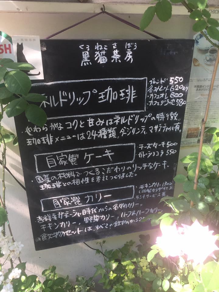 珈琲黒猫茶房