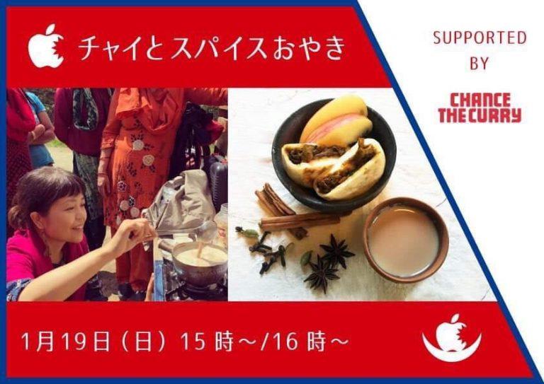 1/19(日)『チャイとスパイスおやき』を開催します!