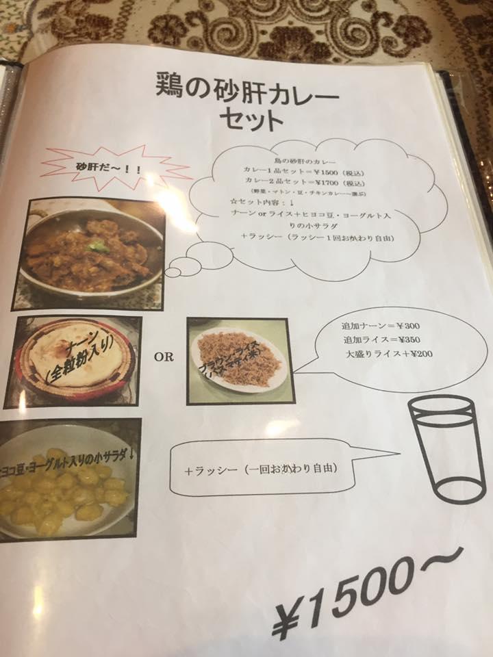ラヒ パンジャービー・キッチン