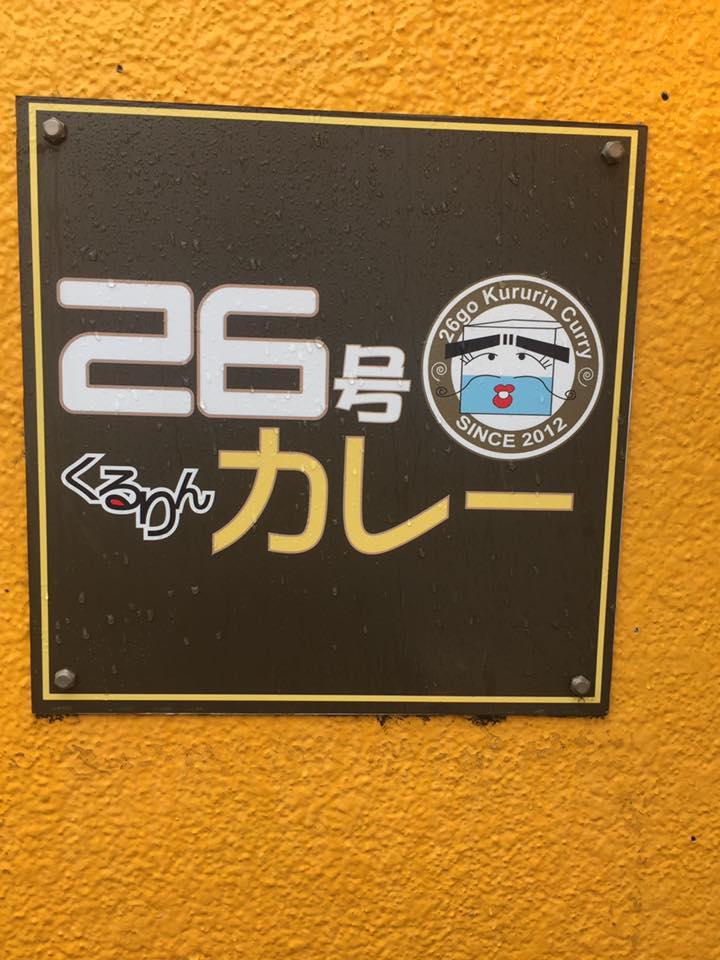 26号くるりんカレー