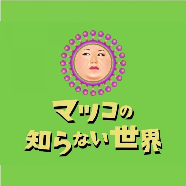 【出演】TBSテレビ「マツコの知らない世界」