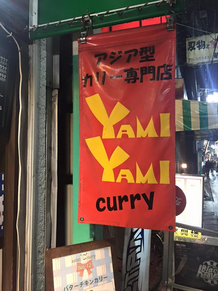 YAMI YAMI カリー