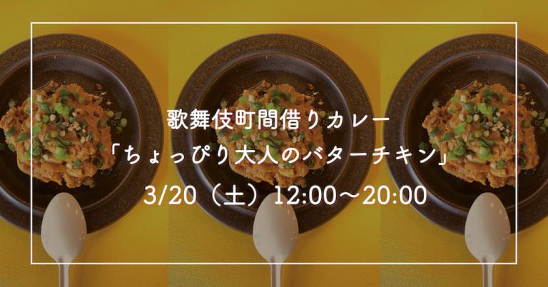 歌舞伎町間借りカレー「ちょっぴり大人のバターチキン」