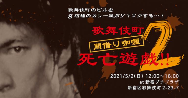 【延期】歌舞伎町間借り咖喱死亡遊戯!! 2